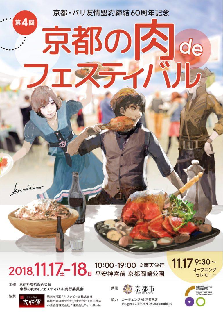 京都で肉イベント!第4回「京都肉deフェスティバル」行くならコレを食べる5選