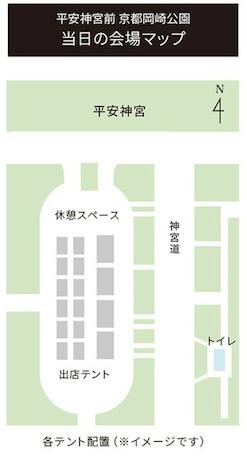 京都肉deフェスティバル 平安神宮前 岡崎公園の当日アクセス