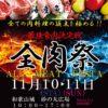 第2回和歌山「全肉祭」開催概要とお店紹介|第1回全肉祭はどうだった?