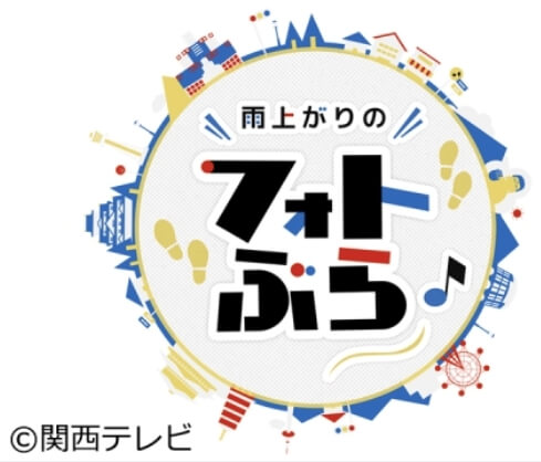 【雨上がりフォトぶら】大阪吹田の松坂牛麺|とり信で人気の唐揚げ(2018/12/1)