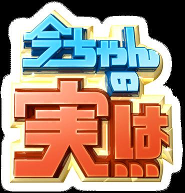 【今ちゃんの実は・・・】お酒なし!米で酔う焼肉店、三代目脇彦商店 in福島(2018/12/19)