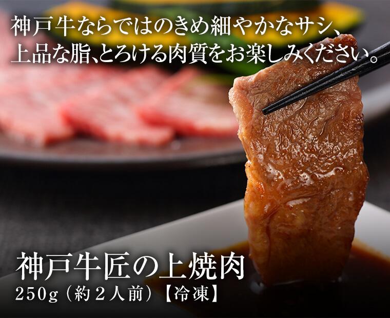 松商神戸牛匠の上焼肉250g