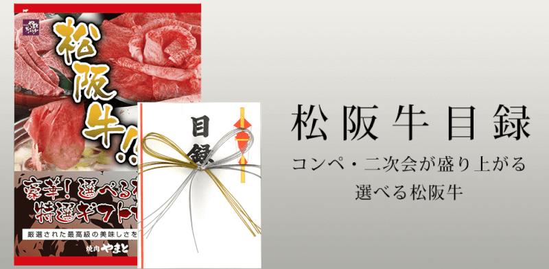 松阪牛特選やまと目録セット