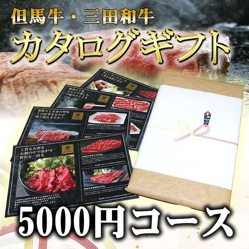 【ミートマイチク】但馬牛・三田和牛カタログギフト券5000円コース
