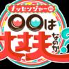 【メッセンジャーの◯◯は大丈夫なのか?】てつじが紹介する関西初!米沢牛焼肉専門店(2019/2/7)