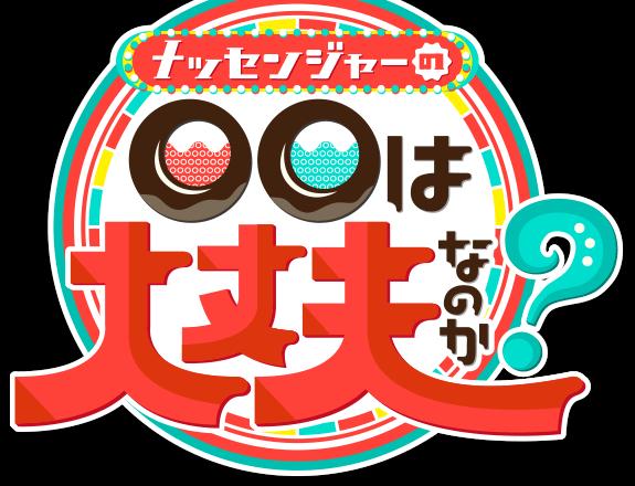 【メッセンジャーの◯◯は大丈夫なのか?】しゃぶしゃぶ「十二段家本店」・肉シャンパンタワー焼肉夜桜(2018/12/6)