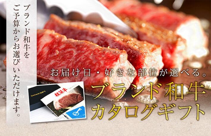 肉贈カタログギフト券