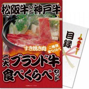 松阪牛&神戸牛すき焼き肉食べ比べ 二次会景品目録セット(A4パネル付き)