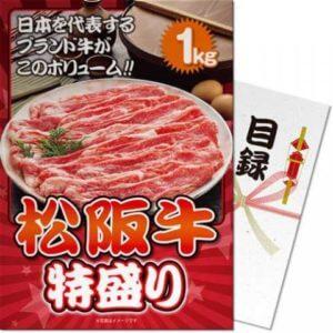 松阪牛特盛り1kg ゴルフコンペ景品目録セット(A4パネル付き)