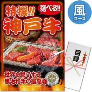 特撰!選べる神戸牛(風コース)二次会景品目録セット(A3パネル付き)