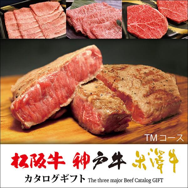 肉贈:松阪牛・神戸牛・米沢牛選べるギフト券5,000円コース