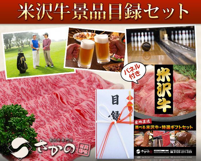 米沢牛【さかの】目録セット