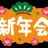【2019年】梅田で新年会を大人数、会社、団体20名以上、予約するならココ