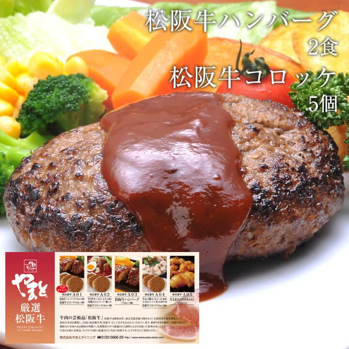 【特選松阪牛やまと】松阪牛ギフト券 Aタイプ 5,500円(税込)
