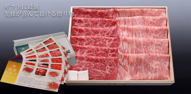 松坂牛専門店やまと