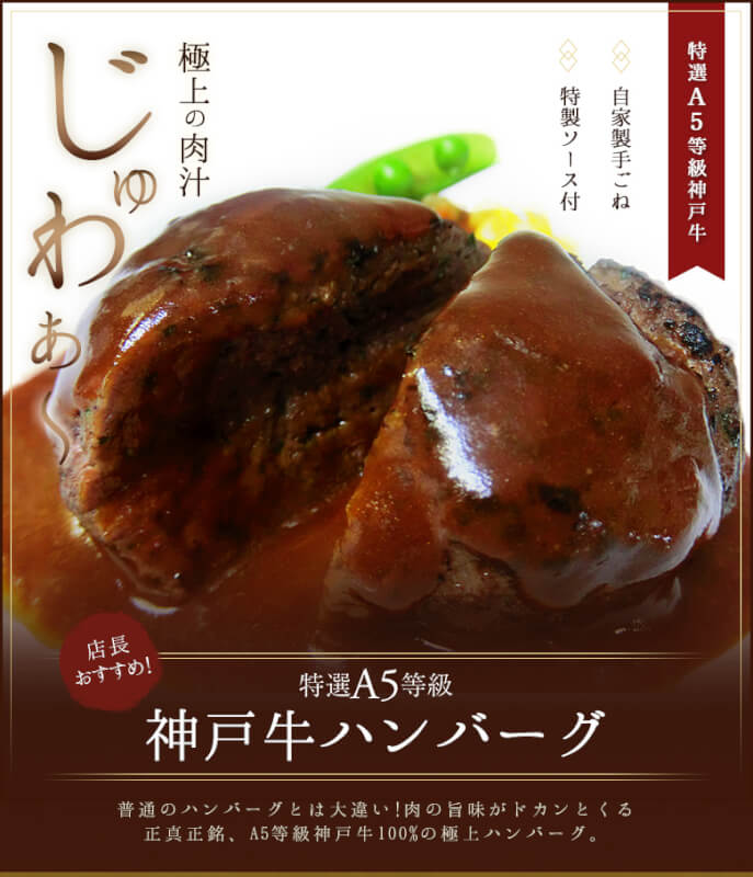 A5ランク神戸牛100%ハンバーグの【神戸ぐりる工房】