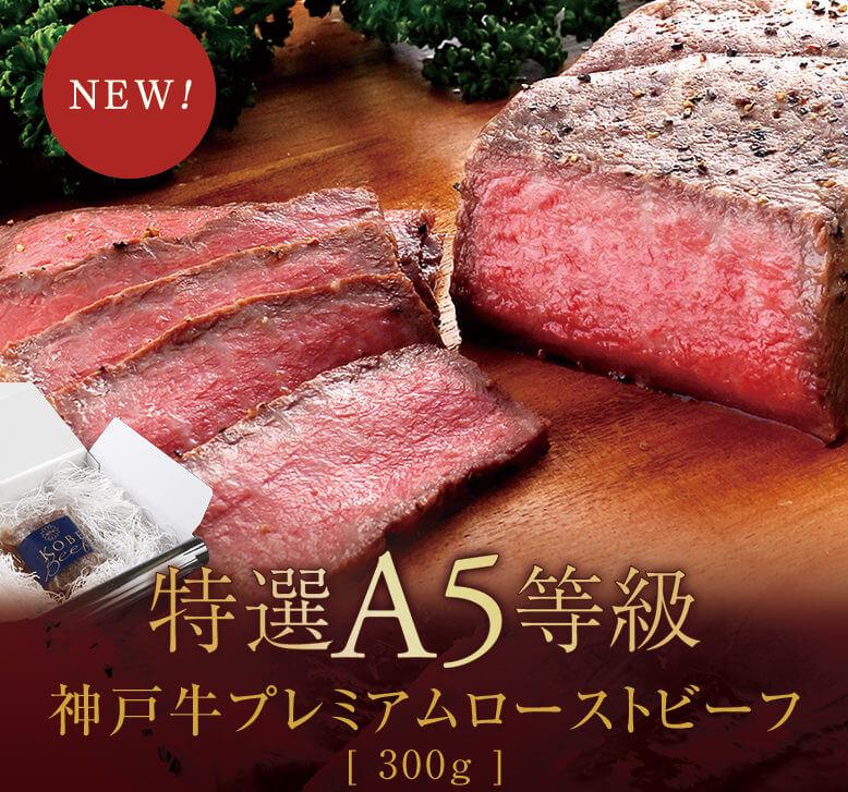 A5神戸牛ローストビーフ