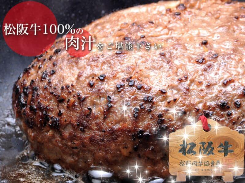 松阪牛100%ハンバーグ特選松阪牛やまと