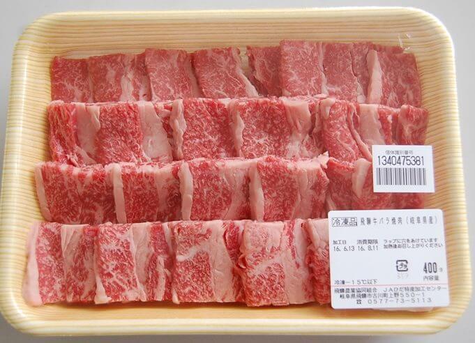 飛騨牛焼き肉通販