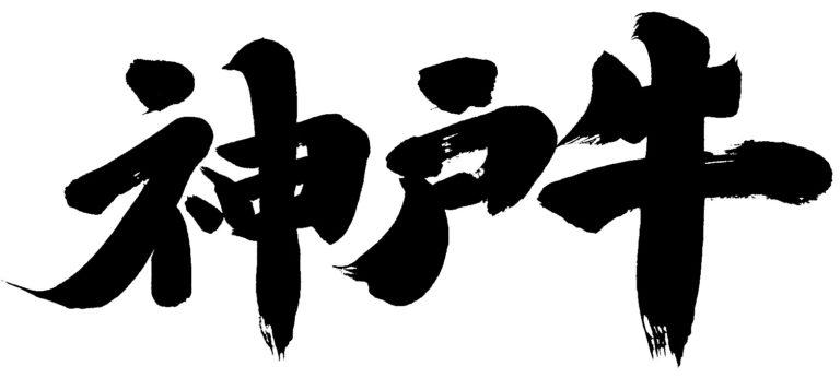神戸牛通販・ギフト・お取り寄せ|価格比較|ステーキ、焼肉、すき焼き、しゃぶしゃぶ、切り落とし
