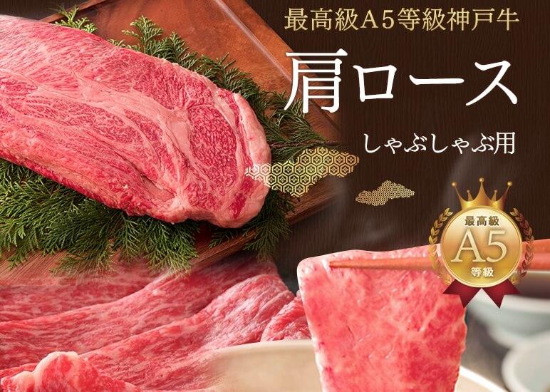 A5ランク神戸牛専門店【神戸ぐりる工房】肩ロースしゃぶしゃぶ