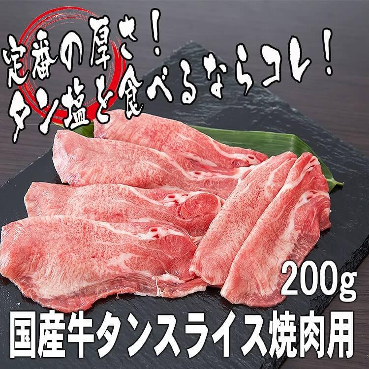 国産牛タン通販