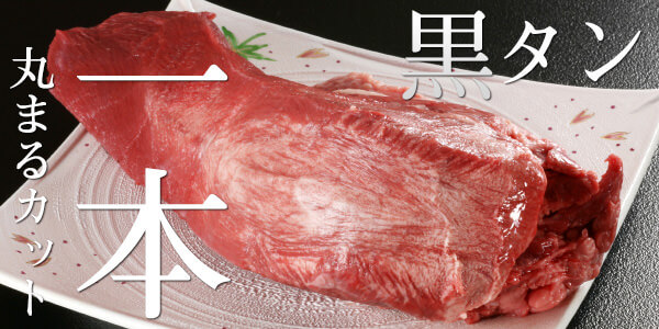 国産牛タン1本通販