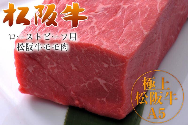 松阪牛ローストビーフやまと