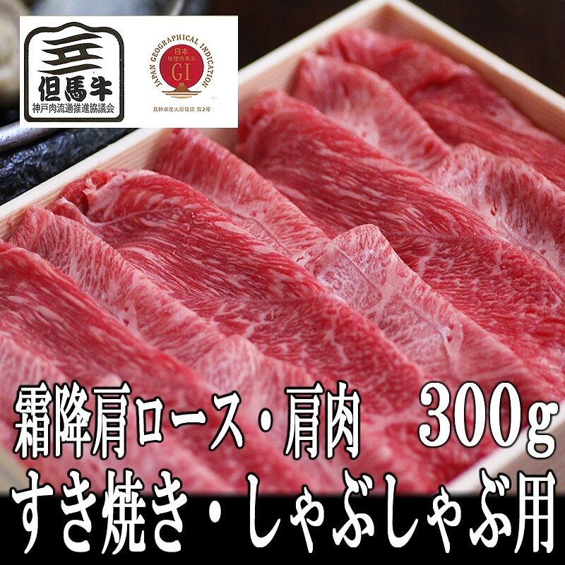ミートマイチク肩ロースすき焼き肉