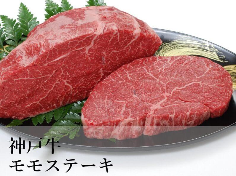 森谷商店神戸牛ステーキ通販