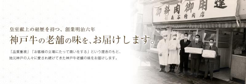 森谷商店神戸牛通販ギフト