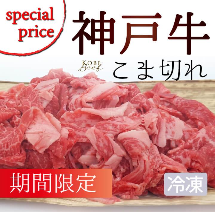 森谷商店神戸牛こま切れ通販