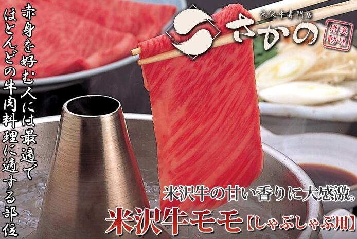 モモしゃぶしゃぶ米沢牛専門店【さかの】