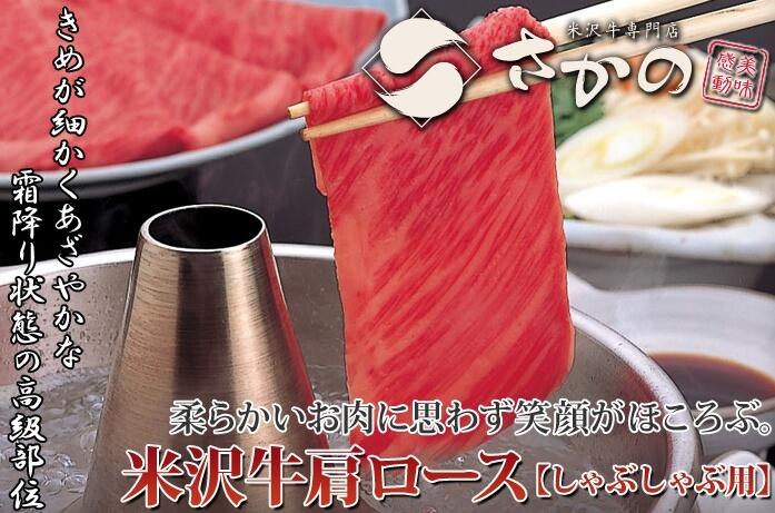 米沢牛専門店【さかの】肩ロースしゃぶしゃぶ