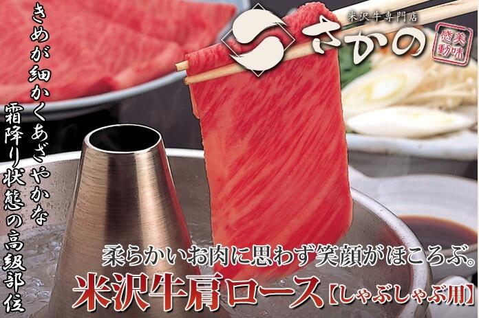 米沢牛専門店【さかの】リブロースしゃぶしゃぶ