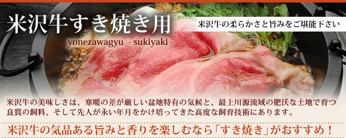 米沢牛さかのすき焼き肉