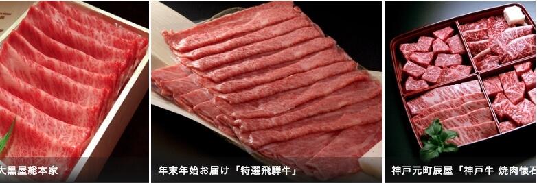 うまいもんドットコムすき焼き肉