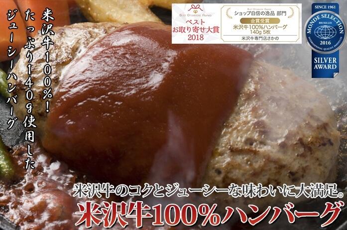 米沢牛100%ハンバーグ!米沢牛専門【さかの】