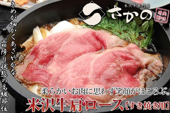 米沢牛さかの肩ロースすき焼き肉