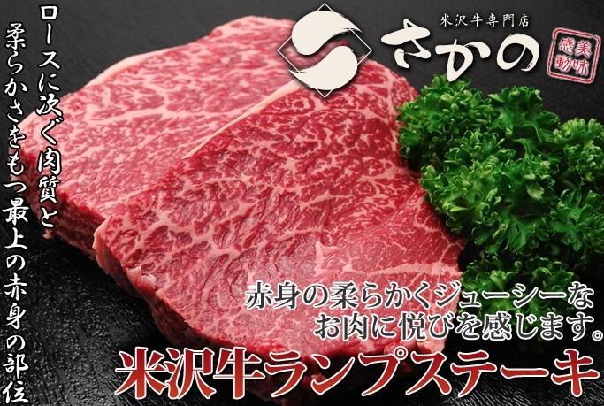 米沢牛専門店「さかの」ランプステーキ