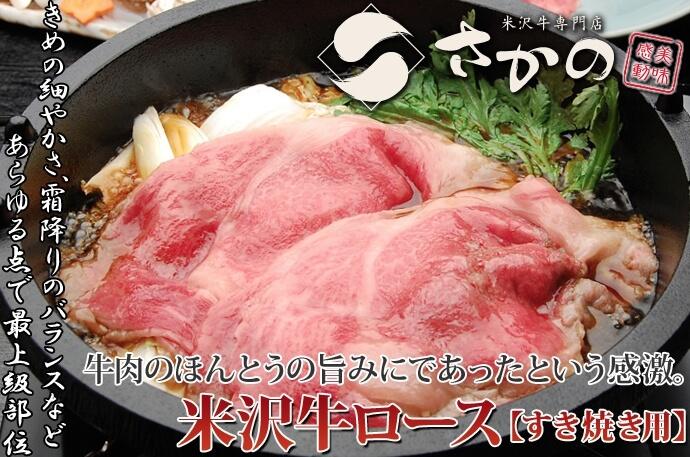 米沢牛すき焼き肉ロース