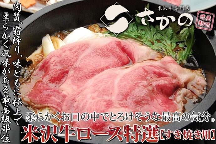 米沢牛ロース特選すき焼き肉