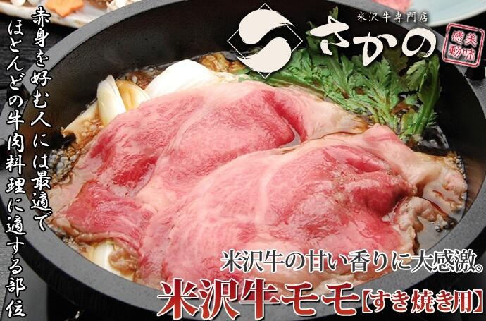 米沢牛すき焼き肉もも