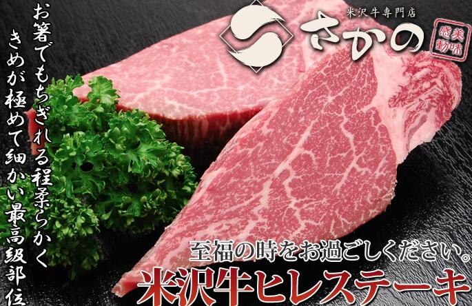 米沢牛専門店「さかの」ヒレステーキ