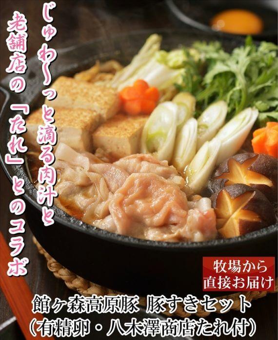 館ヶ森高原豚 豚すき焼きセット通販ギフト