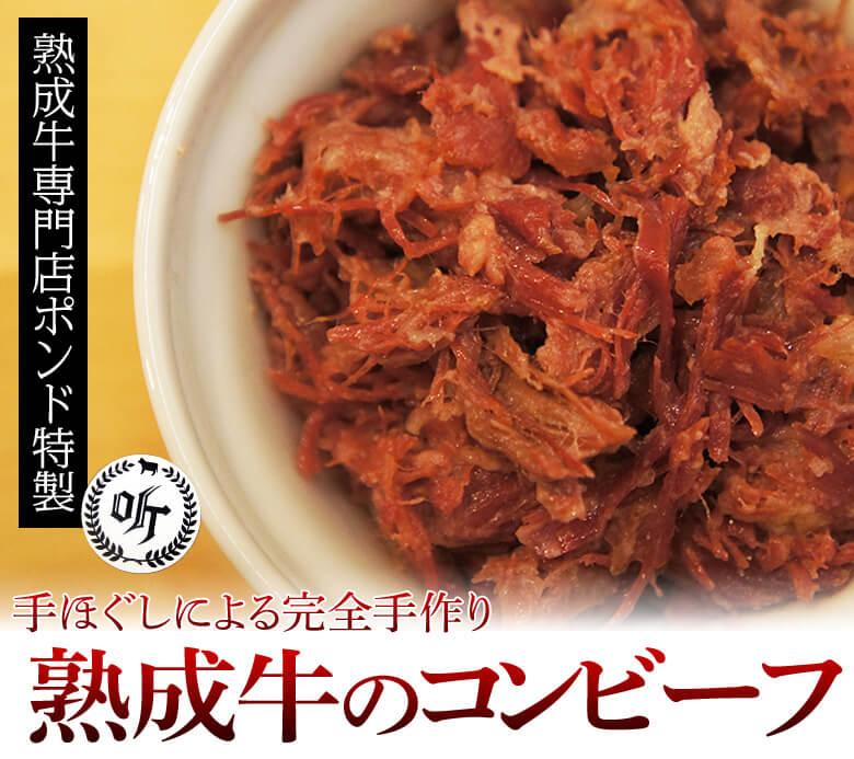 熟成肉イエノミコンビーフ通販お取り寄せ