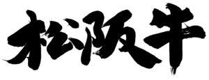 松阪牛ギフト・ギフト券