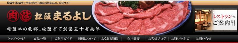 松阪まるよし松阪牛