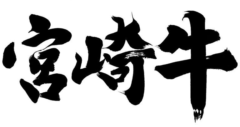 実は日本一?【宮崎牛】通販・お取り寄せ・ギフトおすすめはココ!価格比較した結果、実は・・・・