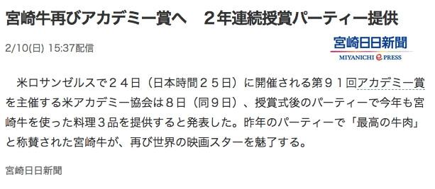 宮崎牛日本一アカデミー賞
